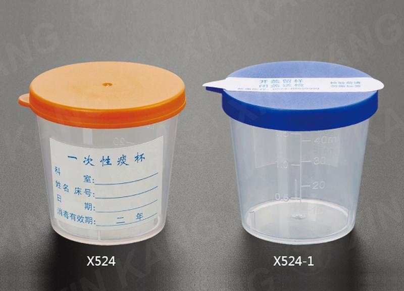 40ml 痰杯 量杯 采样杯 标签